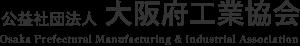公益社団法人 大阪府工業協会