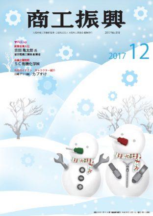 商工振興 2017年12月号