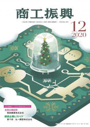 商工振興 2020年12月号