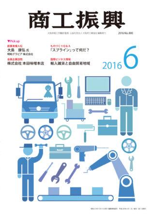 商工振興 2016年6月号