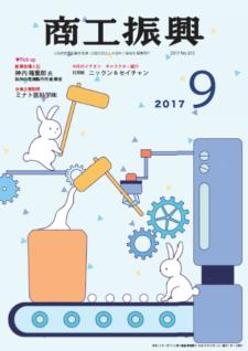 商工振興 2017年9月号