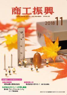 商工振興 2018年11月号