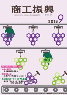 商工振興 2018年9月号