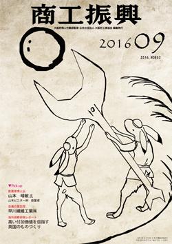 商工振興 2016年9月号