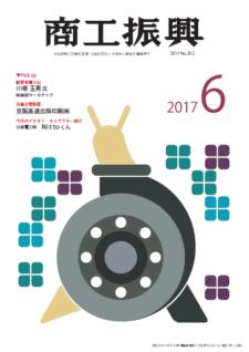 商工振興 2017年6月号
