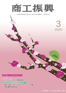 商工振興 2020年3月号