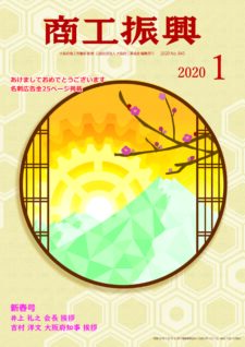 商工振興 2020年1月号