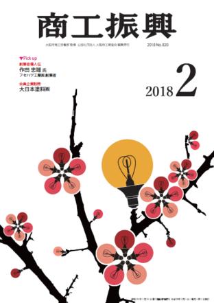 商工振興 2018年2月号