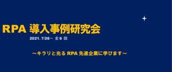 RPA導入事例研究会